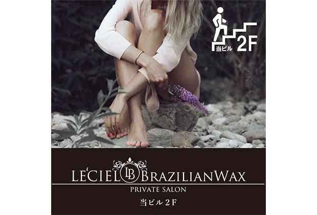 LE'CIEL Brazilian Wax 003