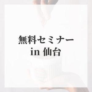 【仙台】無料セミナー