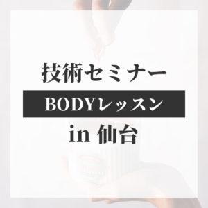 【仙台】技術セミナー(有料)BODYレッスン