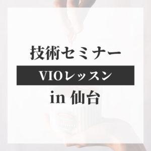 【仙台】技術セミナー(有料)VIOレッスン