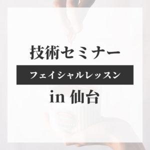 【仙台】技術セミナー(有料)フェイシャルレッスン