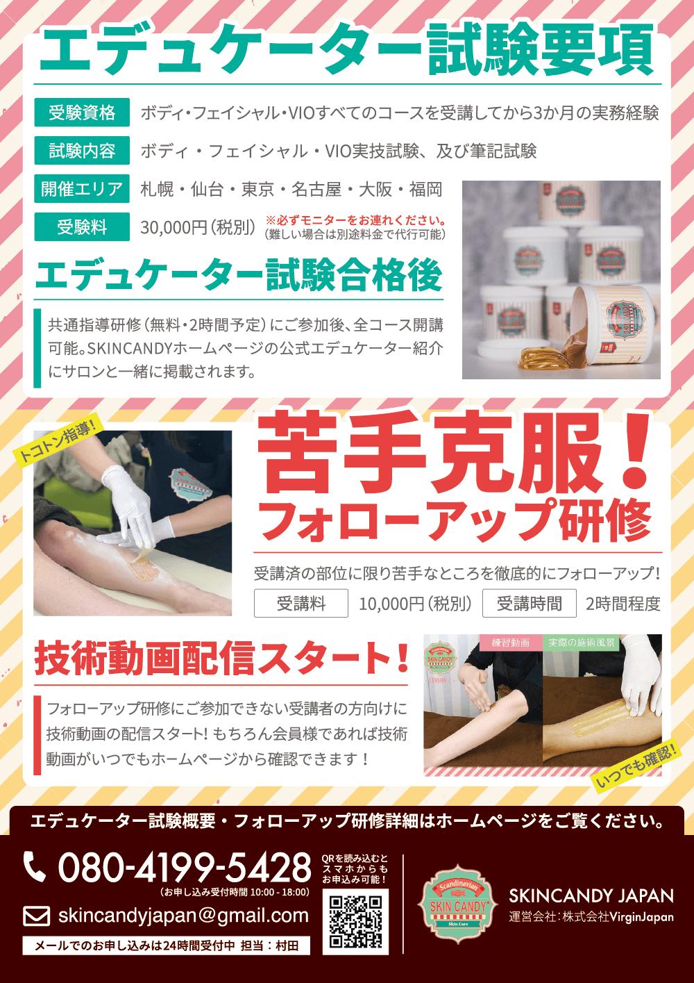 SKIN CANDY スキンキャンディ エデュケーター制度002