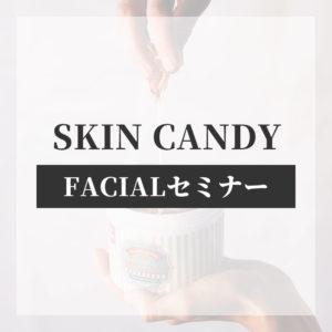 【FACIALセミナー】SKIN CANDY 技術セミナー [FACIAL]